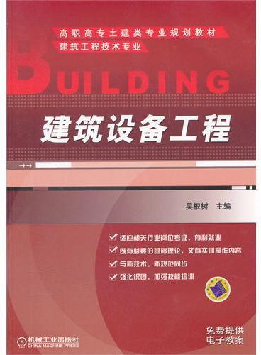 建筑设备工程