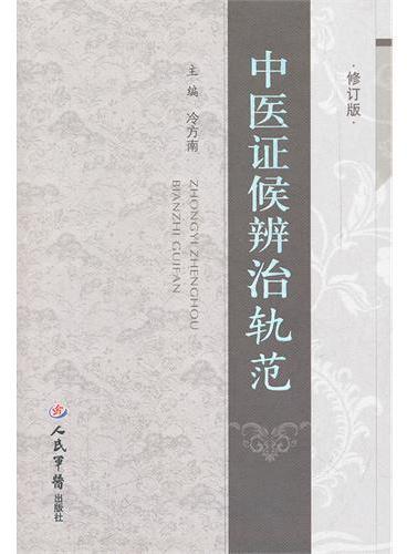 中医证候辨治轨范.修订版