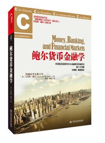 《鲍尔货币金融学》(美国名校指定教材,巴曙松倾情推荐)