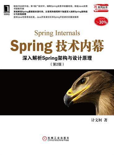 《Spring技术内幕(第2版)》(畅销书全新升级,Spring类图书销量桂冠,从宏观和微观两个角度解析Spring架构设计和实现原理)