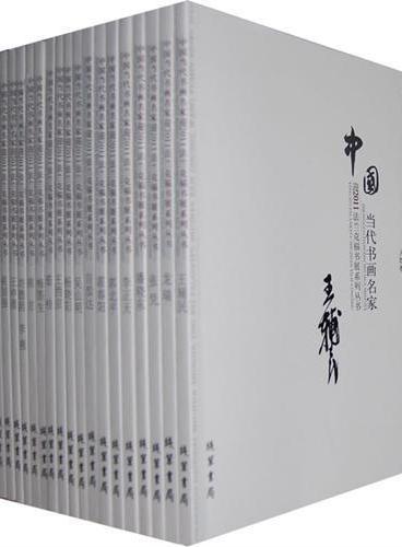 中国当代书画名家迎2011法兰克福书展系列丛书(二) 全15册
