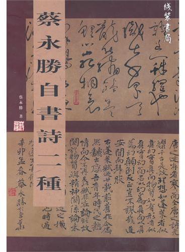 蔡永胜自书诗二种