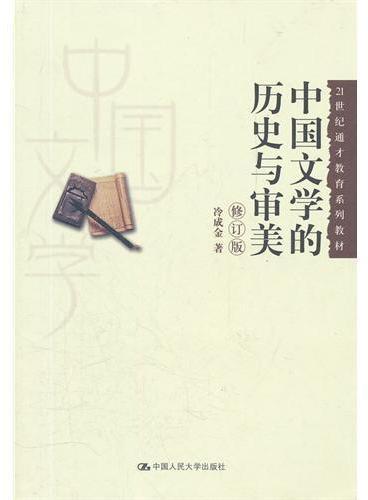 中国文学的历史与审美(修订版)(21世纪通才教育系列教材)