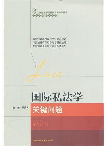 国际私法学关键问题(21世纪法学课程学习与考试指导·法学关键问题系列)