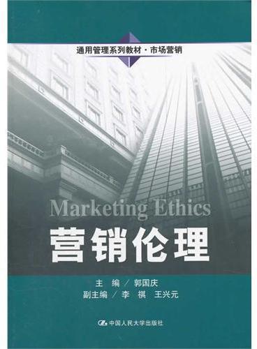 营销伦理(通用管理系列教材·市场营销)
