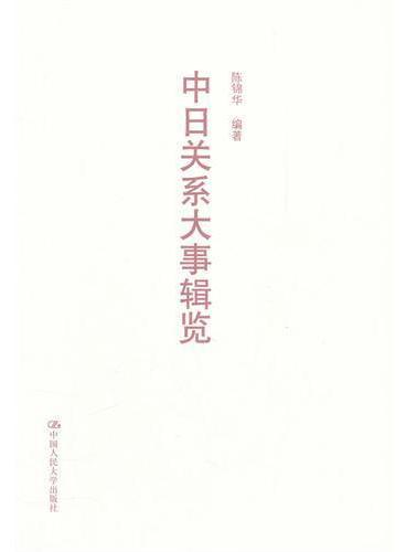 中日关系大事辑览(精装本)