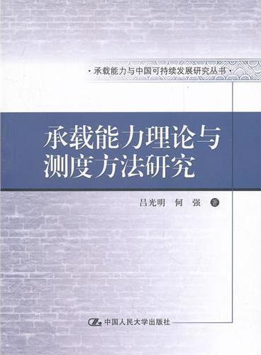 承载能力理论与测度方法研究(承载能力与中国可持续发展研究丛书)