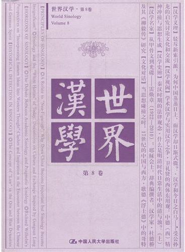 世界汉学 第8卷