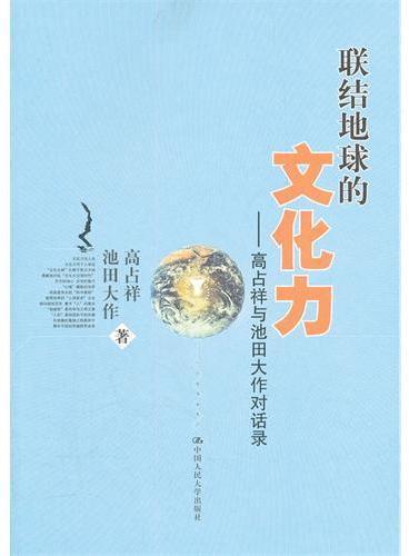 联结地球的文化力——高占祥与池田大作对话录