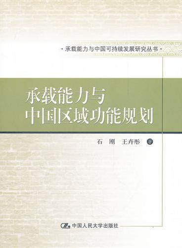 承载能力与中国区域功能规划(承载能力与中国可持续发展研究丛书)