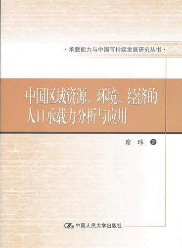 中国区域资源、环境、经济的人口承载力分析与应用(承载能力与中国可持续发展研究丛书)