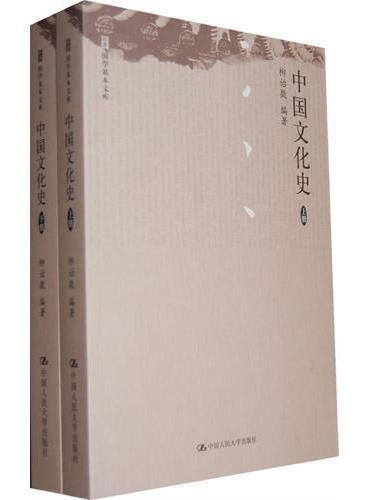 中国文化史(上、下册)(国学基本文库)