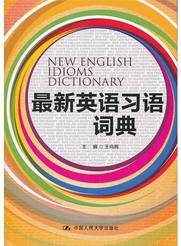 最新英语习语词典