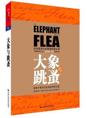 大象与跳蚤(与德鲁克齐名的管理大师查尔斯·汉迪经典著作最新版)