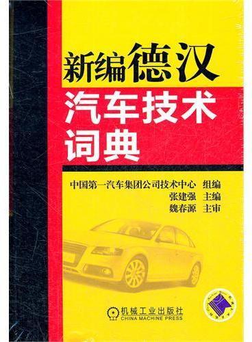 新编德汉汽车技术词典