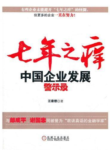 七年之痒:中国企业发展警示录(与郎咸平、谢国忠齐名的三位敢讲真话的金融学家之一,国务院前总理朱镕基盛赞的金融学家——汪康懋最新著作。)