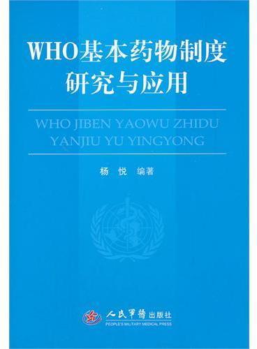 WHO基本药物制度研究与应用
