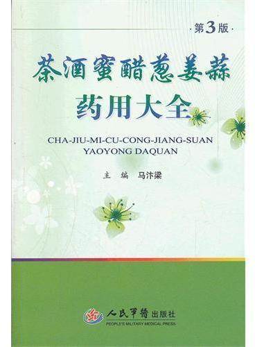 茶酒蜜醋葱姜蒜药用大全(第三版)