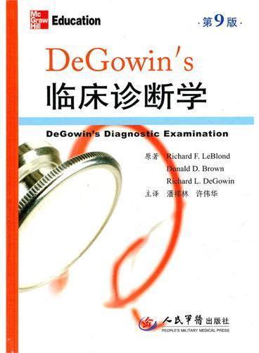 临床诊断学(第九版)