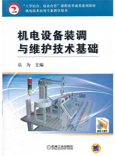 机电设备装调与维护技术基础