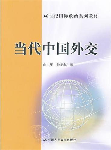 当代中国外交(21世纪国际政治系列教材)