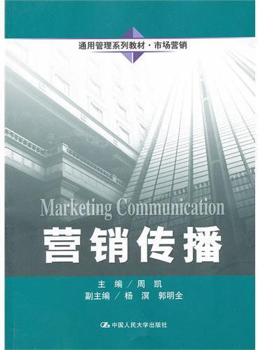 营销传播(通用管理系列教材·市场营销)