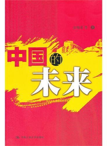 中国的未来(国际关系问题专家金灿荣领衔创作,回应国际舆论,阐述当代中国的挑战、应对及其未来发展。)