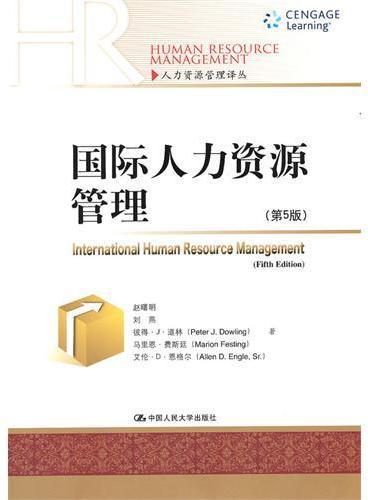 国际人力资源管理(第5版)(人力资源管理译丛)