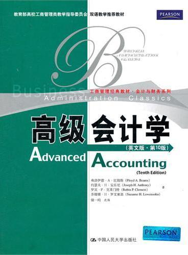 高级会计学(英文版·第10版)(工商管理经典教材·会计与财务系列;双语教学推荐教材)