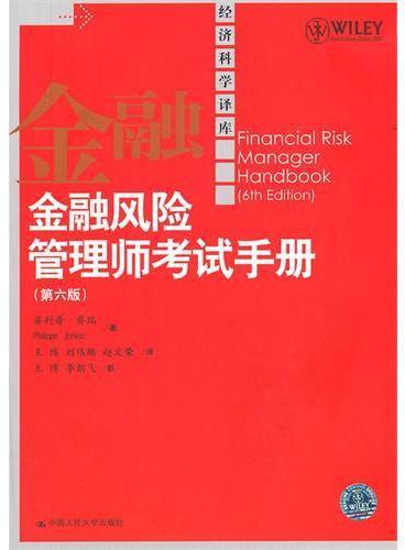 金融风险管理师考试手册(第六版)(经济科学译库)