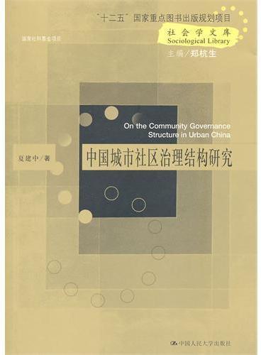 中国城市社区治理结构研究(社会学文库)