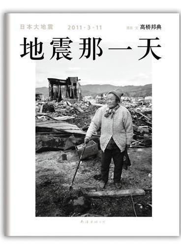 《地震那一天》(灾难教育最佳读本,带给我们无限的勇气、力量和感动!)