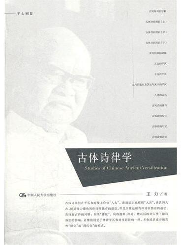 古体诗律学(王力别集)