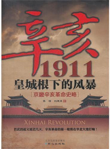 辛亥1911皇城根下的风暴【京畿辛亥革命史略】