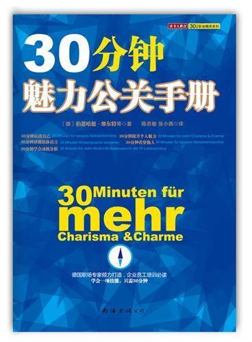 30分钟魅力公关手册(德国顶级职场专家教你30分钟变身公关达人,企业员工培训必读)
