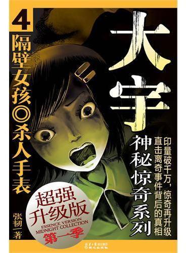 超强升级版·大宇神秘惊奇(第一季)4:隔壁女孩·杀人手表(中国最畅销的少儿悬疑侦探小说,累计销售达1200万册,惊奇再升级!)