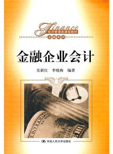 金融企业会计(经济管理类课程教材 金融系列)