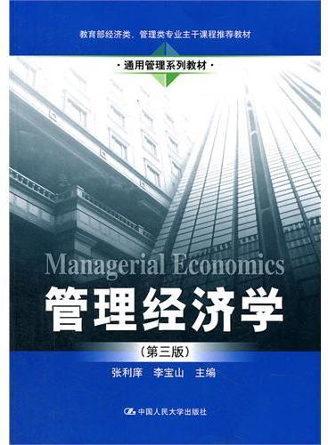 管理经济学(第三版)(通用管理系列教材;教育部经济类、管理类专业主干课程推荐教材)