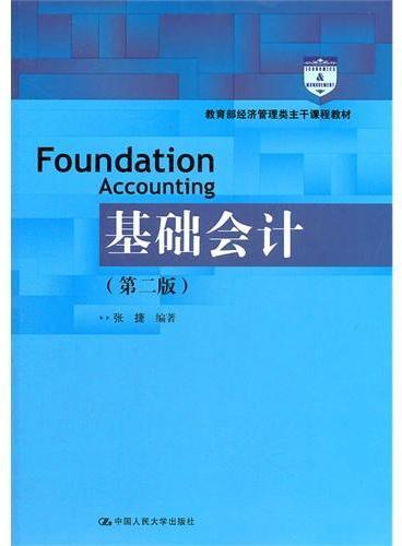 基础会计(第二版)(教育部经济管理类主干课程教材)