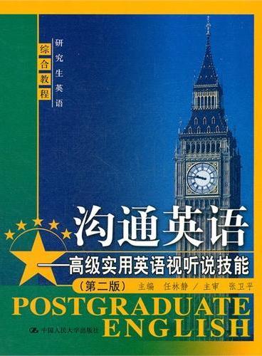 沟通英语——高级实用英语视听说技能(第二版)(研究生英语综合教程)