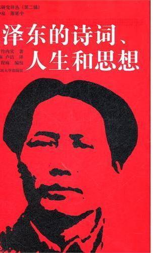 毛泽东的诗词、人生和思想(国外毛泽东研究译丛(第二辑))