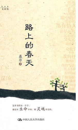 路上的春天(明德书系 文化慢光丛书)