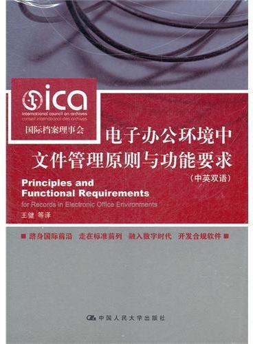 电子办公环境中文件管理原则与功能要求(中英双语)