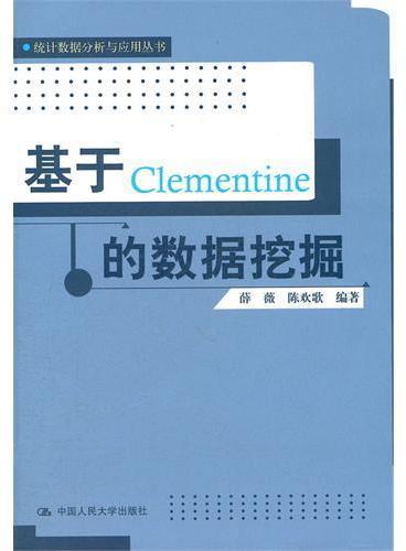 基于Clementine的数据挖掘(统计数据分析与应用丛书)