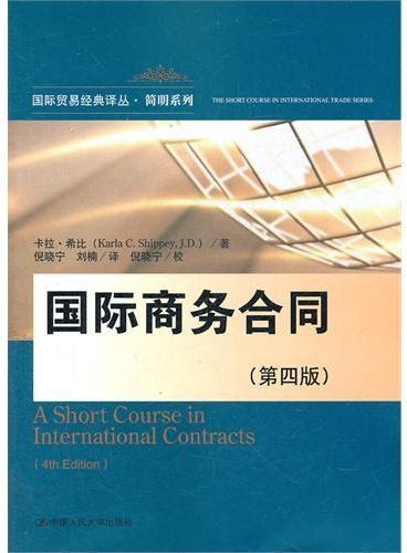 国际商务合同(第四版)(国际贸易经典译丛 简明系列)
