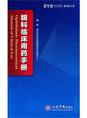眼科临床用药手册.爱尔眼科系列丛书