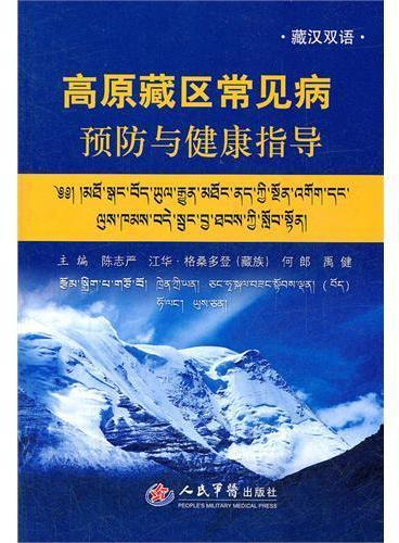 高原藏区常见病预防与健康指导.藏汉双语