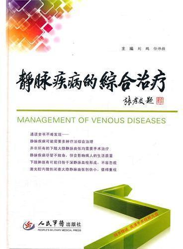 静脉疾病的综合治疗(含光盘)