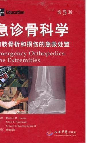 急诊骨科学.四肢骨折和损伤的急救处置(第五版)