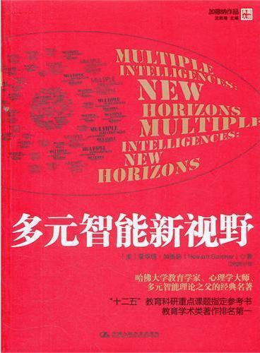 多元智能新视野:哈佛大学教育学家,心理学大师多元智能理论之父的经典名著